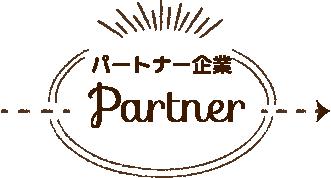 パートナー企業
