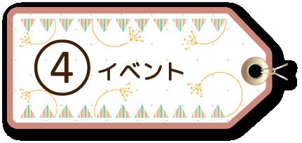 ④イベント