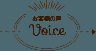 お客様の声とアンケートVoice