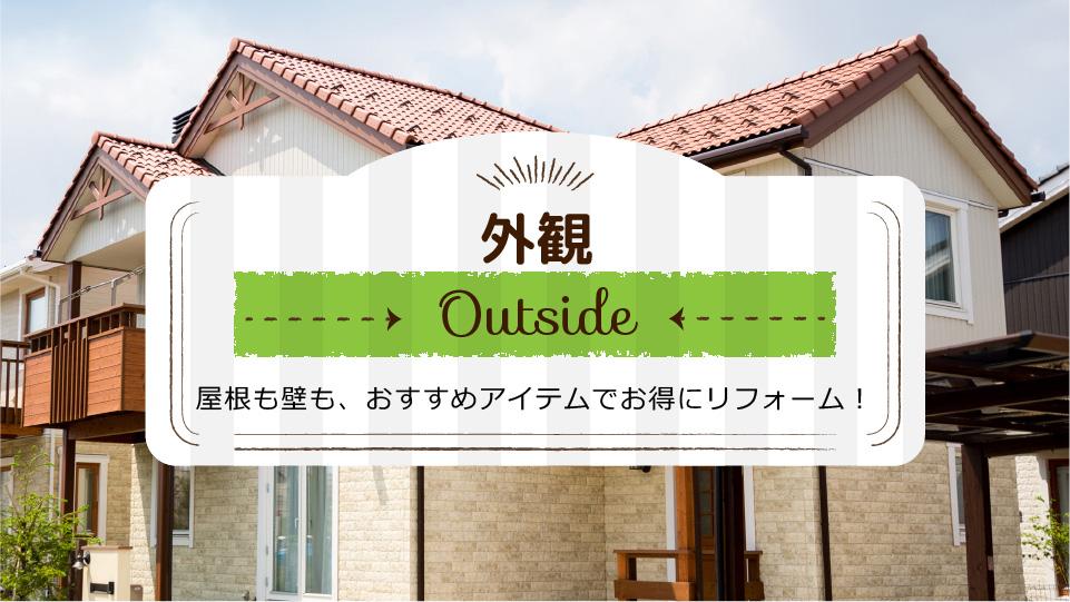 外観|屋根も壁もおすすめアイテムでお得にリフォーム!